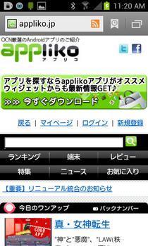 アプリコ.png