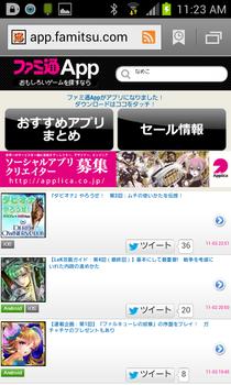 ファミ通app.png