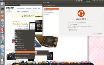 Ubuntu_1210_01.png